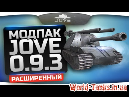 Jove mod pack для World of Tanks 0.9.3 v 14.7 Extended