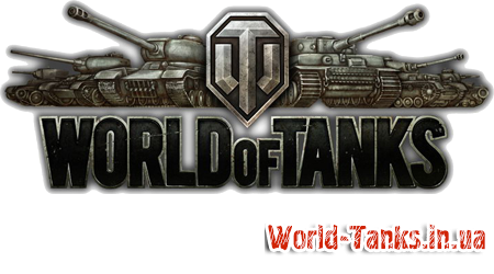 Ноябрьская акция World of Tanks