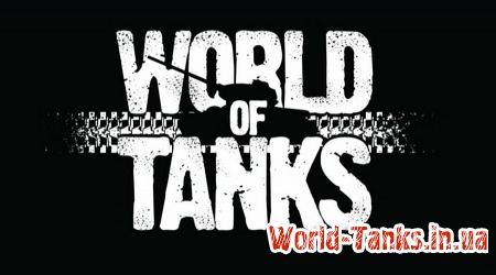 World of Tanks - почти легенда